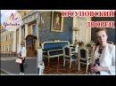 ПЕТЕРБУРГ 2017 ЮСУПОВСКИЙ ДВОРЕЦ СТЕКЛЯННЫЙ ЛАБИРИНТ встреча с сестрой Vlog 6