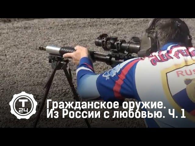 Гражданское оружие. Из России с любовью. Часть 1