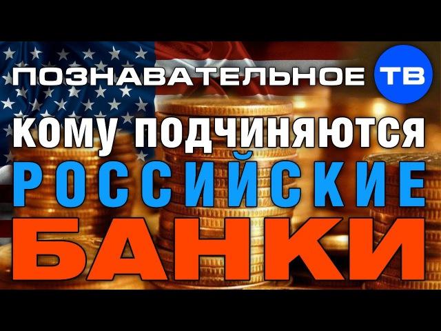 Кому подчиняются российские банки? (Познавательное ТВ, Валентин Катасонов)