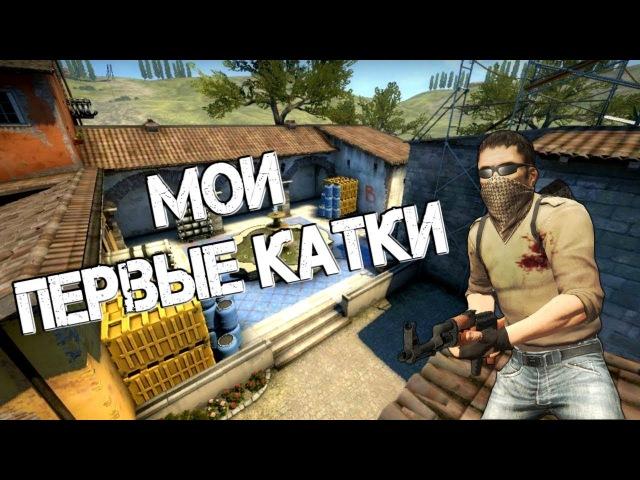 Мои первые катки|Лучшие моменты|Counter-Strike Global Offensive|ronn1