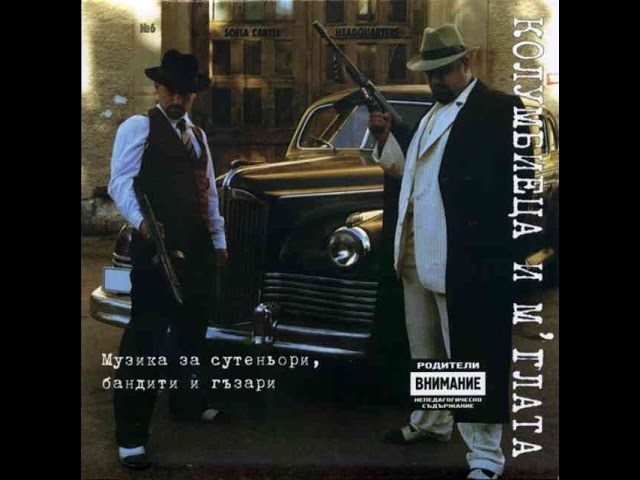 Колумбиеца и МГлата - Музика за сутеньори, бандити и гъзари - 2002 (цял албум)