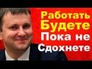 Нововведенеие Правительства РФ Работать Будете Пока Не Сдохнете 17 03 2018