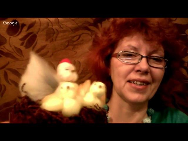 Сухое валяние Мастер класс 'Курочка с цыплятами'