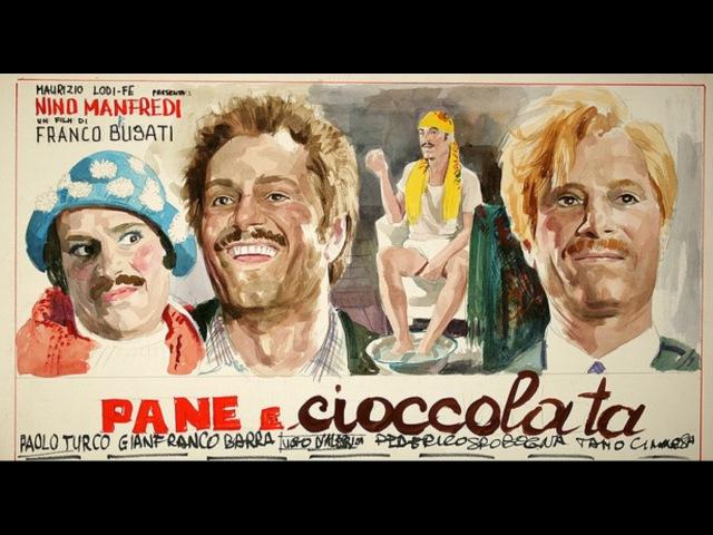 Хлеб и шоколад პური და შოკოლადი (1973)