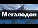 Мегалодон - Fake