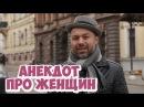 Самые смешные одесские анекдоты про женщин! 16.03.2018