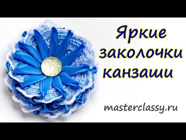 Как сделать украшение своими руками Яркие заколочки канзаши из лент для девочк