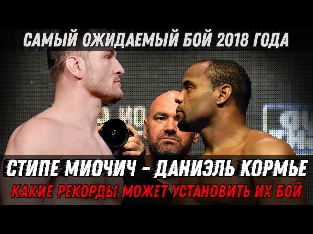 Стипе Миочич - Даниэль Кормье | Самый ожидаемый бой 2018 года | UFC 226 cnbgt vbjxbx - lfyb'km rjhvmt | cfvsq j;blftvsq ,jq 2018