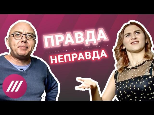 Любарская vs Лобков: кто разбирается в новостях лучше? «Правда-неправда». Второй выпуск
