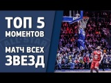 VTBUnitedLeague • VTB League All Star Game-2018: Top 5 moments