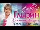 Cool Music Алексей Глызин Осенние вечера Юбилейный концерт Live