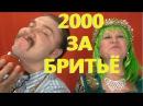 СТРИМЫ БУДУТ на ГОБЗ ШОУ и 2000 рублей ЗА БРИТЬЁ БОРОДЫ