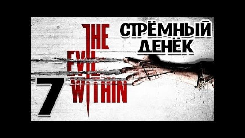 СТРЁМНЫЙ ДЕНЁК - THE EVIL WITHIN (RUS) 7 ФИНАЛ! ПРОХОЖДЕНИЕ НА РУССКОМ 18