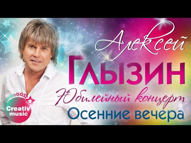 Cool Music • Алексей Глызин - Осенние вечера (Юбилейный концерт, Live)