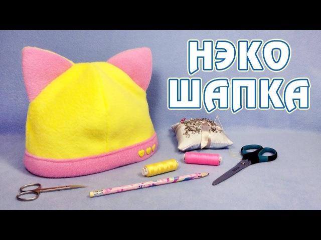 Как сшить анимешную неко-шапку