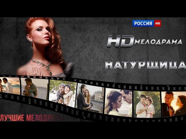 Хороший фильм - Натурщица 2017 HD / Новинка Русская мелодрама