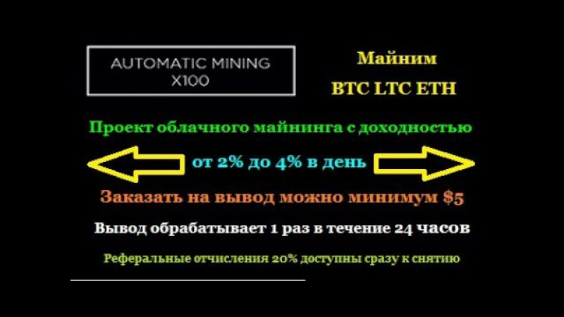 Automatic Mining X100. com - облачный майнинг с добычей BTC LTC ETH