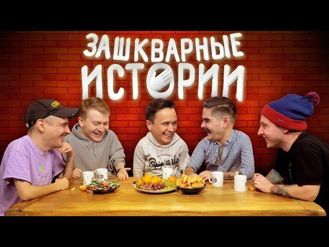ЗАШКВАРНЫЕ ИСТОРИИ 4: Илья Соболев, Поперечный, Ильич, Музыченко и Старый