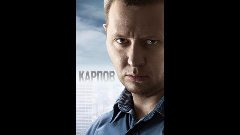 Карпов 2 сезон 4 серия