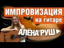 ИМПРОВИЗАЦИЯ на гитаре пентатоника с Алёной Руш