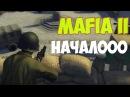 Прохождение MAFIA ll 1 | НАЧАЛО