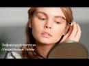 Модные брови: урок макияжа от Faberlic