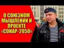 Союзная экспертиза Семён Уралов