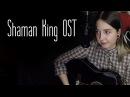 Shaman King OST Юля Кошкина cover