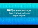 C для начинающих Урок 6. Windows Forms запрос пароля