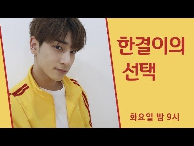 [ENG SUBCC] V LIVE - IM Choice Hangyul Vers. (한결이의 선택)