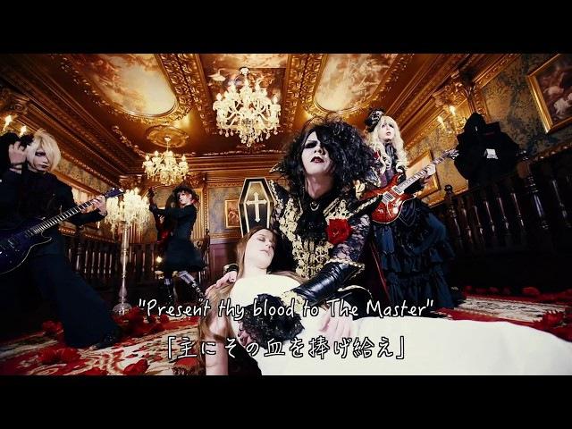 Vampire Rose - Castle -汝の血を与え給え-. MV.