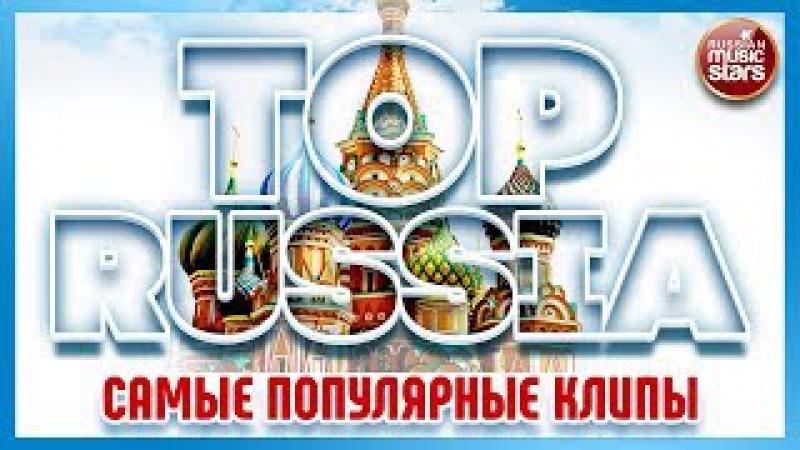 TOP RUSSIA ✪ САМЫЕ НОВЫЕ И ПОПУЛЯРНЫЕ КЛИПЫ 2017 ✪ NEW AND POPULAR CLIPS 2017 ✪
