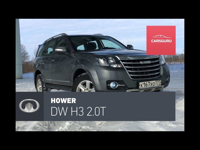 Great Wall Hover H3 стал Hower DW H3