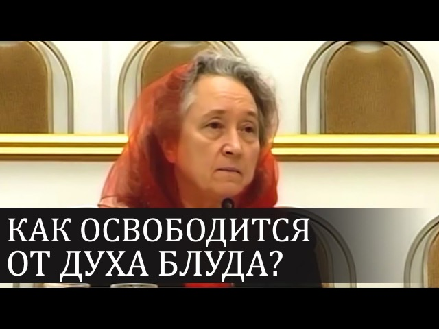 Как освободится от ДУХА БЛУДА Людмила Плетт