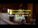 Александр Тюрин в Новосибирске ч.7 Дети