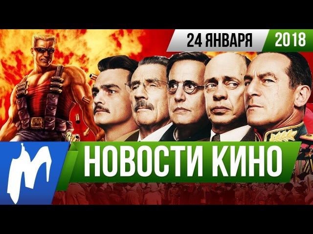 ❗ Игромания! НОВОСТИ КИНО, 24 января (Смерть Сталина, Дюк Нюкем, Оскар 2018, Флэш, Tomb Raider)