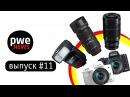 PWE News 11. Не чудо техники от Canon, новинки от Sigma и Panasonic