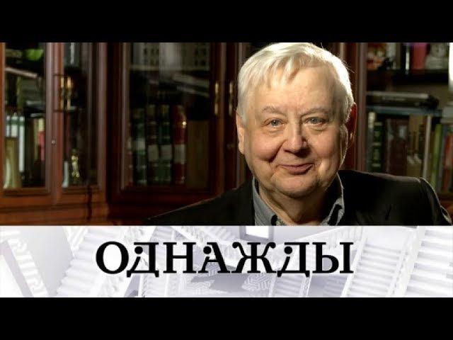 Однажды...: памятное интервью Олега Табакова