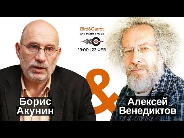 Публичная дискуссия Венедиктова и Акунина 22.02.18 » Freewka.com - Смотреть онлайн в хорощем качестве
