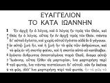 Чтение Иоанна 1-6 на греческом (рейхлиново произношение)