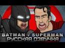 Бэтмен против Супермена убойный пересказ HISHE на русском