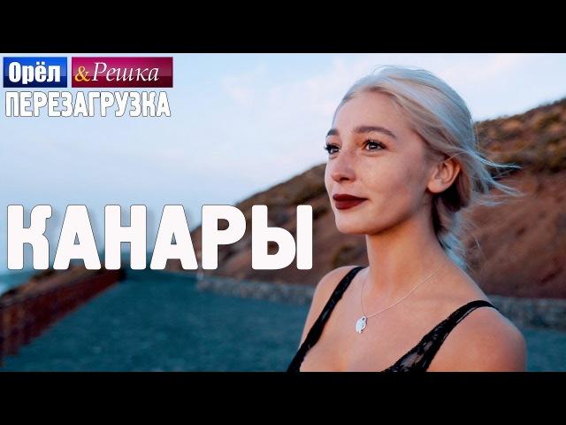 Канары Орёл и Решка Перезагрузка смотреть онлайн без регистрации