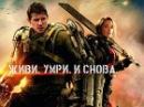 Грань будущего (2014) — КиноПоиск
