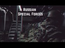 Спецназ России ★ Russian Special Forces