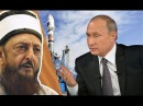 Предсказание Корана Шейха Имрана о России и о Путине