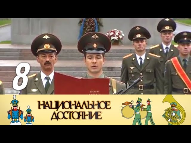 Национальное достояние. 8 серия (2006). Музыкальная комедия @ Русские сериалы