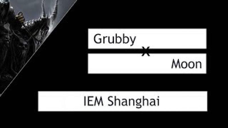 WC3: Grubby (Orc) vs. Moon (Night Elf) [IEM Shanghai G4] | Warcraft 3