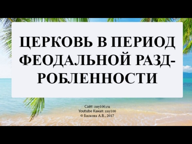 11. Баскова А.В./ ИОГиП / Церковь в период феодальной раздробленности