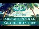 Обзор Quantumhash - ПОД ЗАЩИТОЙ вкладов