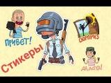?Как получить стикеры vk от PUBG|Playerunknowns Battlegrounds?